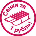 Сани3